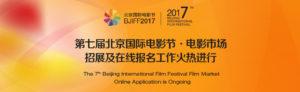 logo festival cinema Pechino